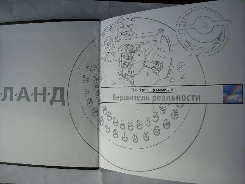 Иллюстрация 1 из 6 для Вершитель реальности (+ аудиокнига) - Вадим Зеланд | Лабиринт - книги. Источник: Поклон_Солнцу