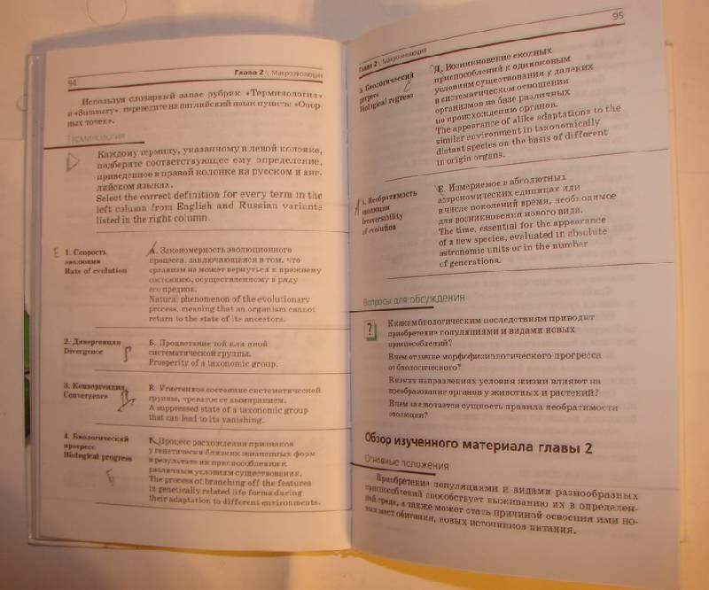 К книге биология общая биология