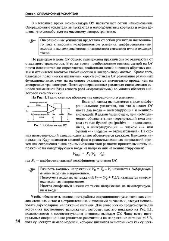 9. 8. 7. 6. 5. 4. 3. 2. 1. книги Схемотехника аналоговых и аналого-цифровых электронных устройств - Григорий Волович.