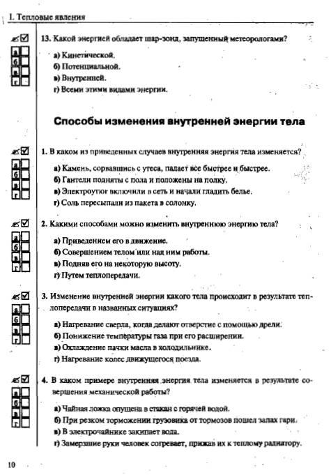 Геннадий сыпченко тесты по физике 8 класс