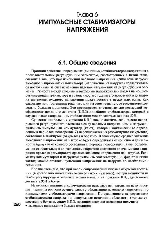 9. 8. 7. 6. 5. 4. 3. 1. книги Схемотехника аналоговых и аналого-цифровых электронных устройств - Григорий Волович.