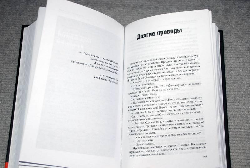 Иллюстрация 1 из 4 для Голос - Наталья Рязанцева   Лабиринт - книги. Источник: Лек