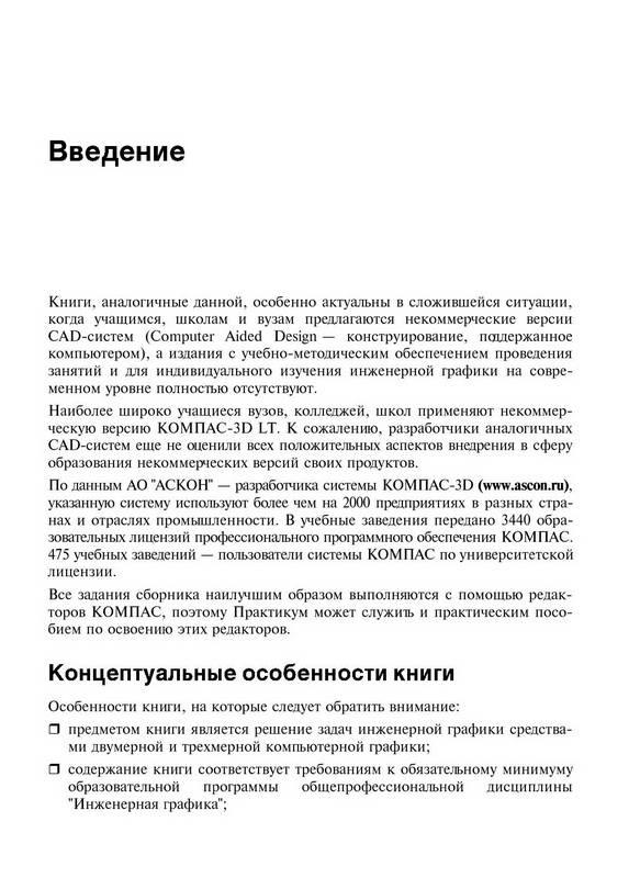 Иллюстрация 1 из 10 для Инженерная и компьютерная графика. Практикум - Владимир Большаков | Лабиринт - книги. Источник: Ялина