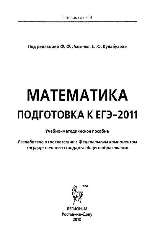 Иллюстрация 1 из 21 для Математика. Подготовка к ЕГЭ-2011 - Лысенко, Кулабухов | Лабиринт - книги. Источник: Юта