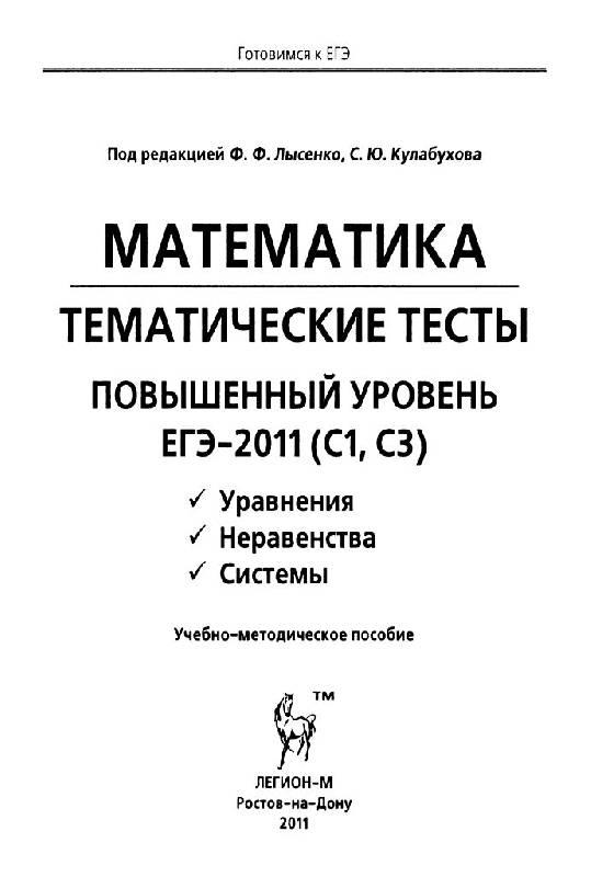 Иллюстрация 1 из 15 для Математика. Повышенный уровень ЕГЭ-2011 (С1, С3). 10-11 классы. Тематические тесты - Лысенко, Кулабухов | Лабиринт - книги. Источник: Юта
