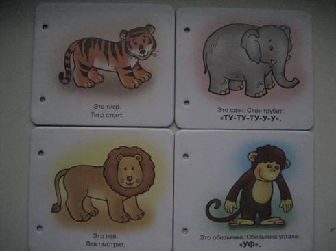 """Иллюстрация 1 к книге  """"Р-Р-Р-Р-Р-Р! (для детей до 2 лет + методичка) """", фотография, изображение, картинка."""
