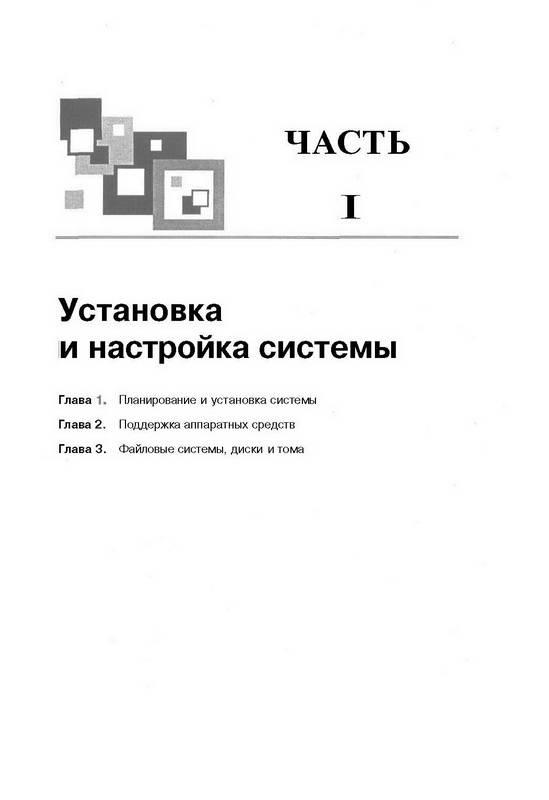Иллюстрация 1 из 8 для Microsoft Windows XP в подлиннике. Руководство администратора - Андреев, Кокорева, Чекмарев, Юрченко | Лабиринт - книги. Источник: Ялина