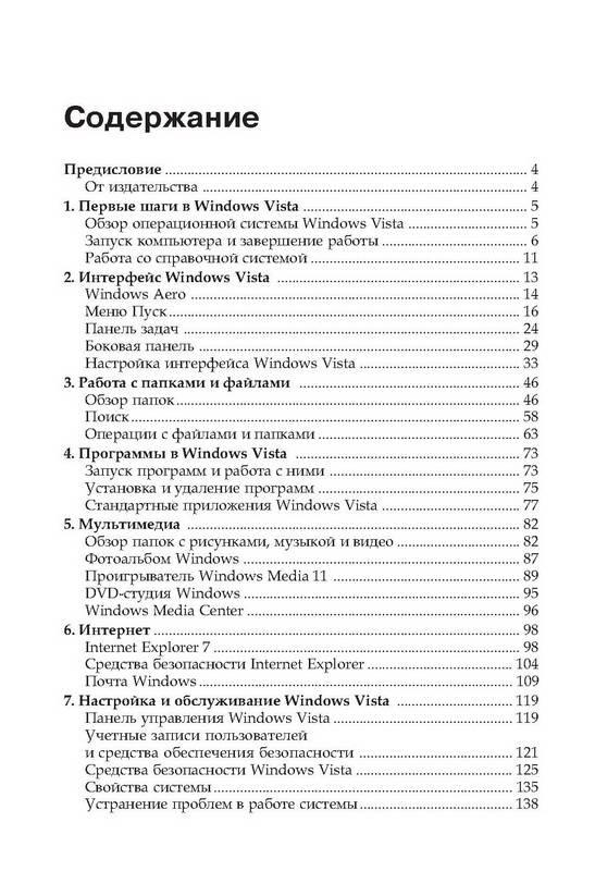 Иллюстрация 1 из 15 для Изучаем Windows Vista. Начали! - Дмитрий Донцов | Лабиринт - книги. Источник: Ялина