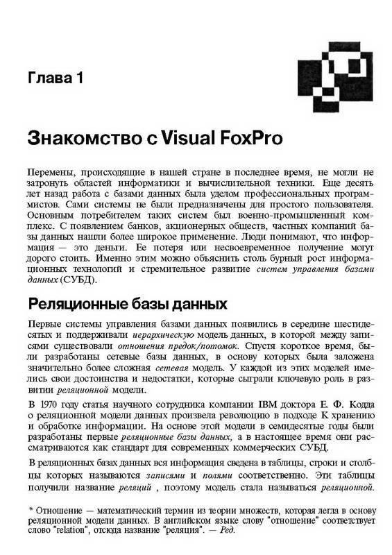 Иллюстрация 1 из 10 для Самоучитель. Visual Foxpro 8 - Людмила Омельченко | Лабиринт - книги. Источник: Ялина