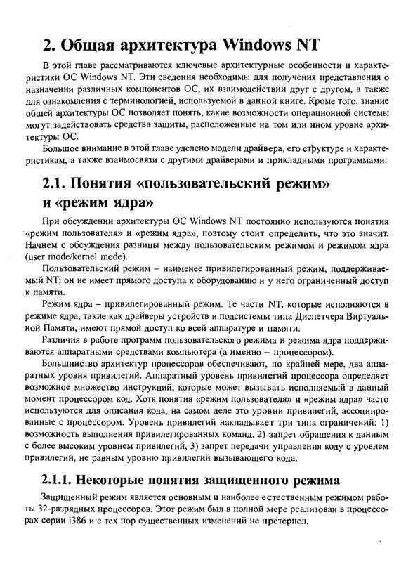 Иллюстрация 1 из 10 для Программирование драйверов и систем безопасности: Учебное пособие - Светлана Сорокина | Лабиринт - книги. Источник: Ялина