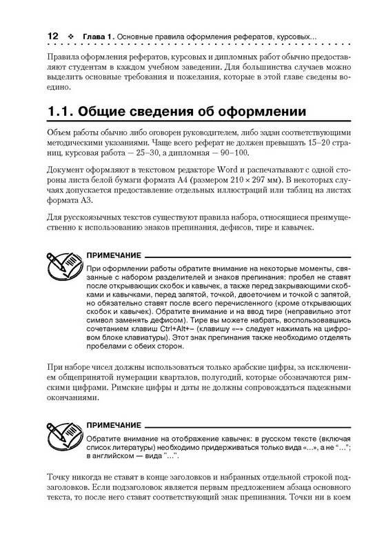 Иллюстрация 1 из 10 для Видеосамоучитель создания реферата, курсовой, диплома на компьютере (+CD) - Надежда Баловсяк | Лабиринт - книги. Источник: Ялина