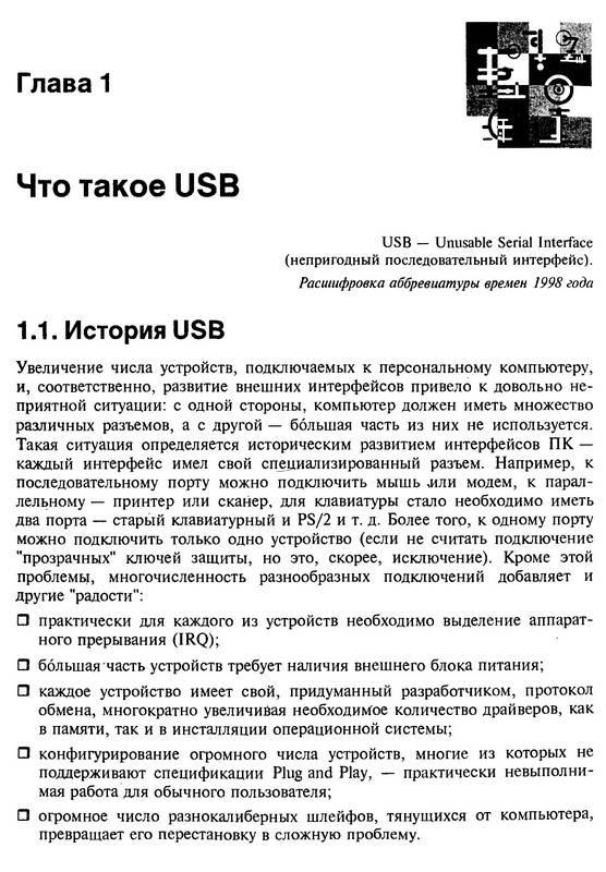 Иллюстрация 1 из 15 для Интерфейс USB. Практика использования и программирования (+CD) - Павел Агуров   Лабиринт - книги. Источник: Ялина