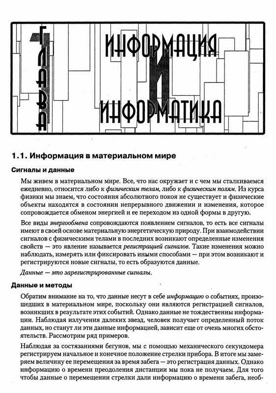Иллюстрация 1 из 10 для Информатика. Базовый курс | Лабиринт - книги. Источник: Ялина