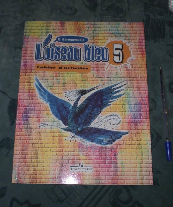 Синяя 6 птица класс к французского тетради решебник