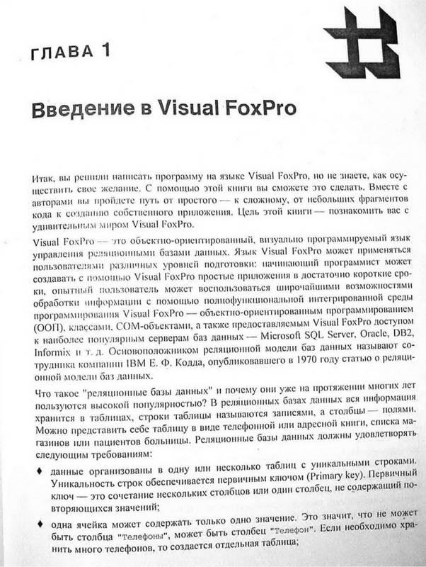 Microsoft Visual Foxpro Книга