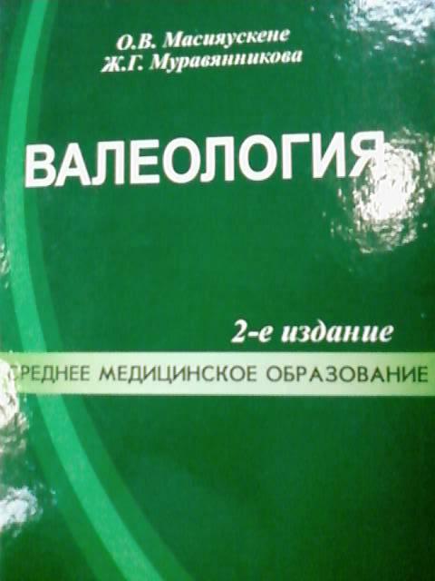 Иллюстрация 1 из 4 для Валеология: учебное пособие - Масияускене, Муравянникова   Лабиринт - книги. Источник: lettrice