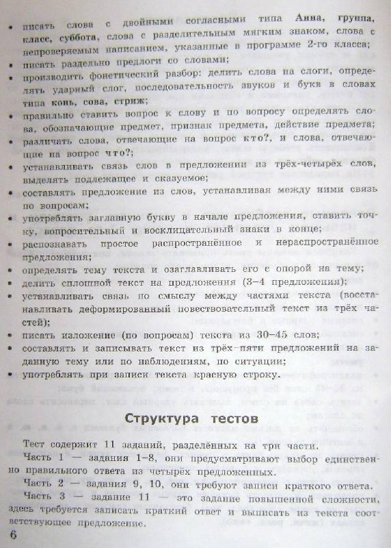 Книга Диктантов по русскому языку 6 Класс