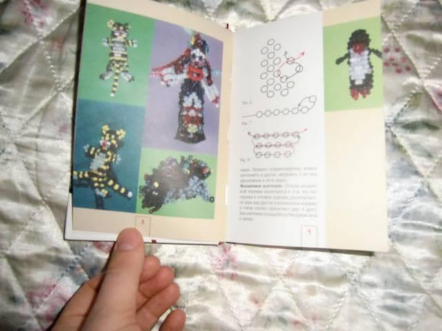 """Иллюстрация 21 к книге  """"Игрушки и украшения из бисера """", фотография, изображение, картинка."""