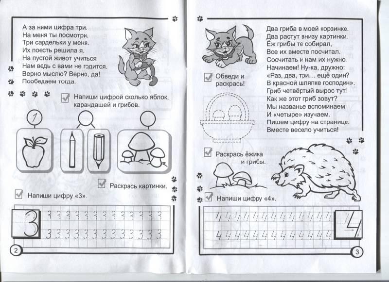 Иллюстрация 7 из 8 для прописи учимся