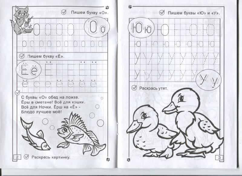 Иллюстрация 3 из 7 для прописи пишем