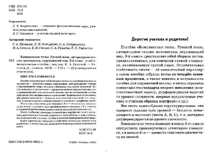Комплексная работа по русскому языку