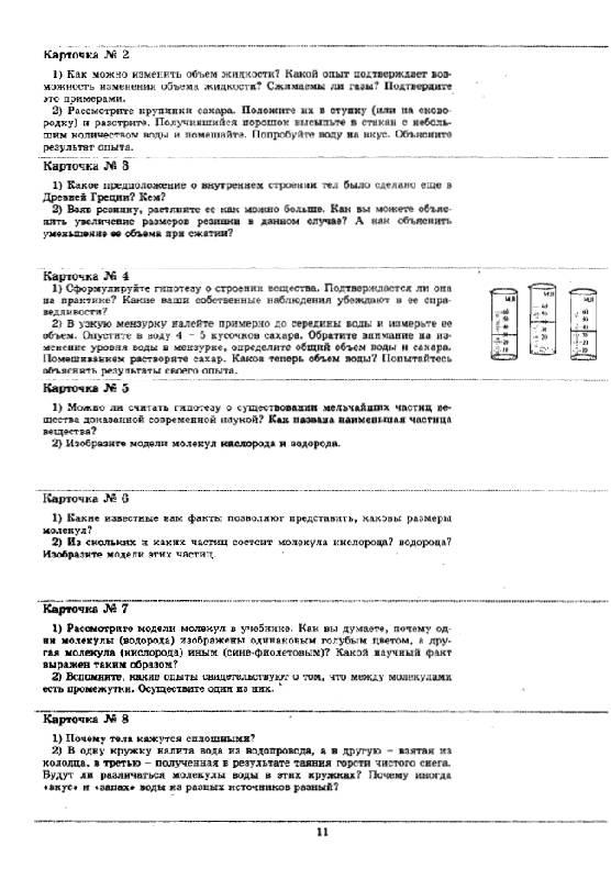 Класс к уч а в перышкина физика 7