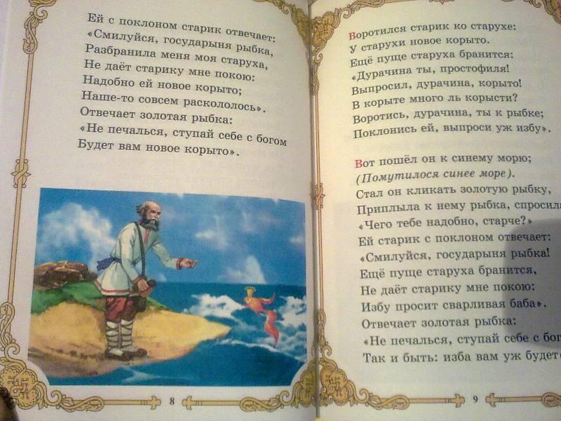 отрывок из сказки о рыбаке и рыбке наизусть