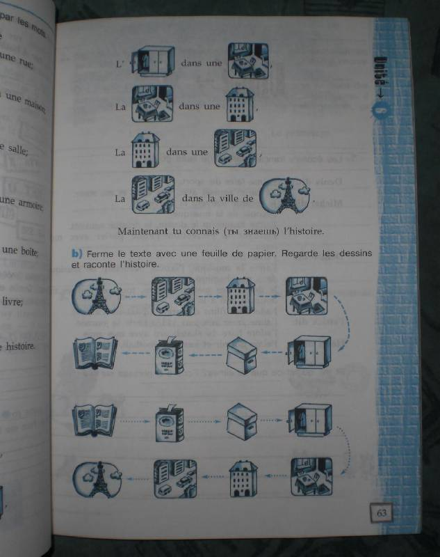 Решебник Французский язык 7-8 Синяя Птица Селиванова Н.а ГДЗ