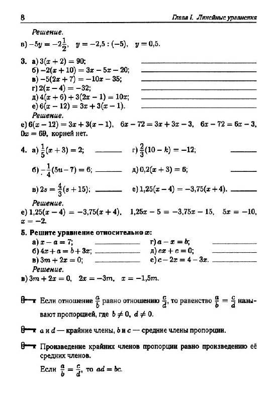 ответы на упражнения для повторения курса7 9 классов макарычев