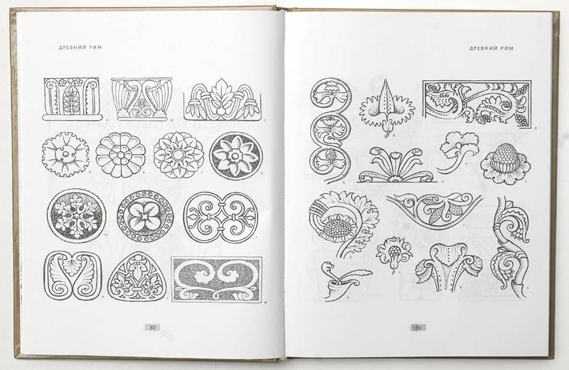4000 узоров декоративных мотивов и орнаментов
