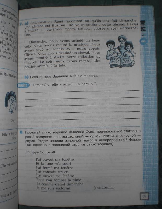 Синяя птица уч по французскому 5 класс страница 39 номера 4 и 5 видео уроки