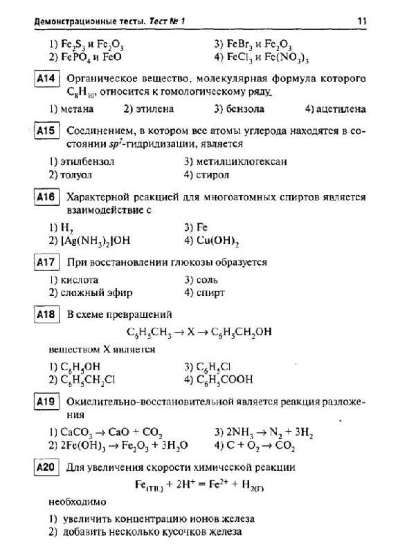 Иллюстрация 5 из 15 для книги химия