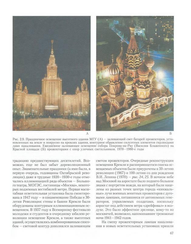 Световой дизайн города архитектура-с 5-9647-0103-5 978-5-9647-0103-3, щепетков ни