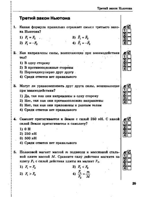 Тесты по физике 8 класс теплопроводность конвекция излучение - d341