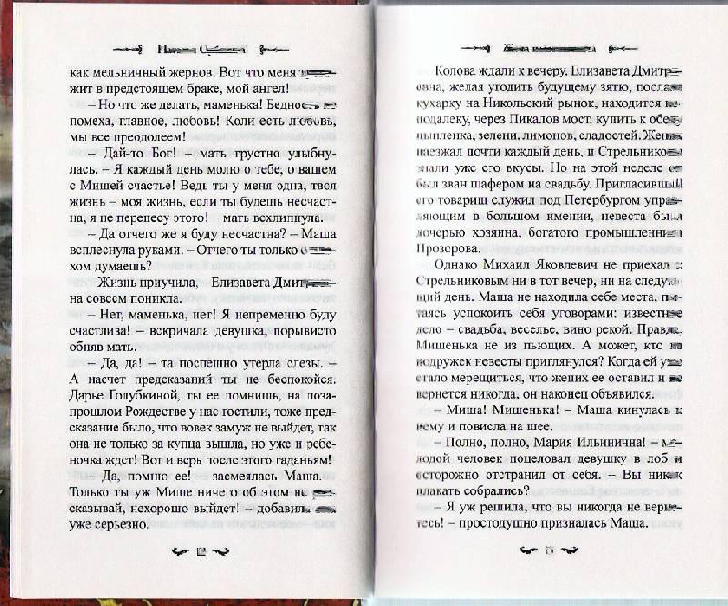 О чём рассказывает книга Дом, в котором. Петросян?