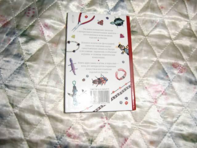 """Иллюстрация 28 к книге  """"Игрушки и украшения из бисера """", фотография, изображение, картинка."""