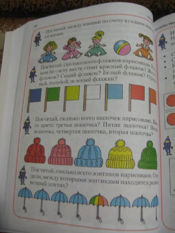 Для большая энциклопедия подготовки к