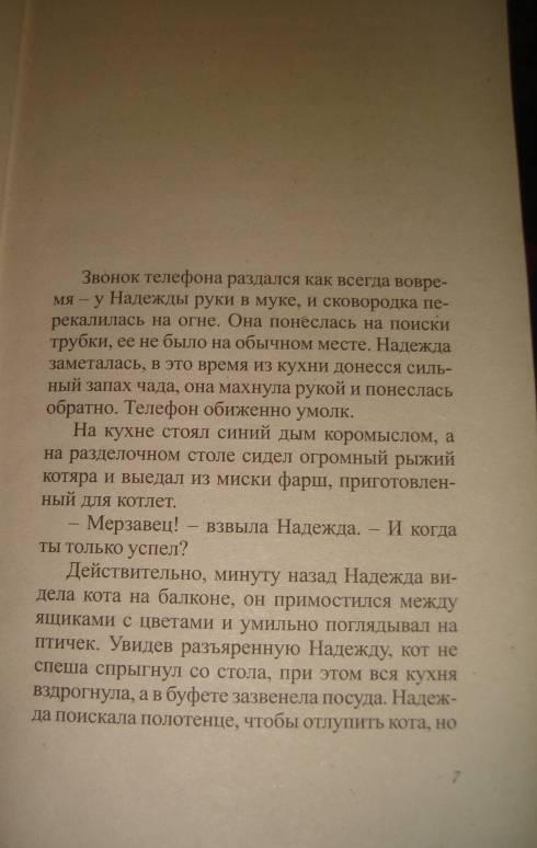 Иллюстрация 1 из 3 для Две дамы на гвинейской диете: Роман - Наталья Александрова   Лабиринт - книги. Источник: Анна Викторовна