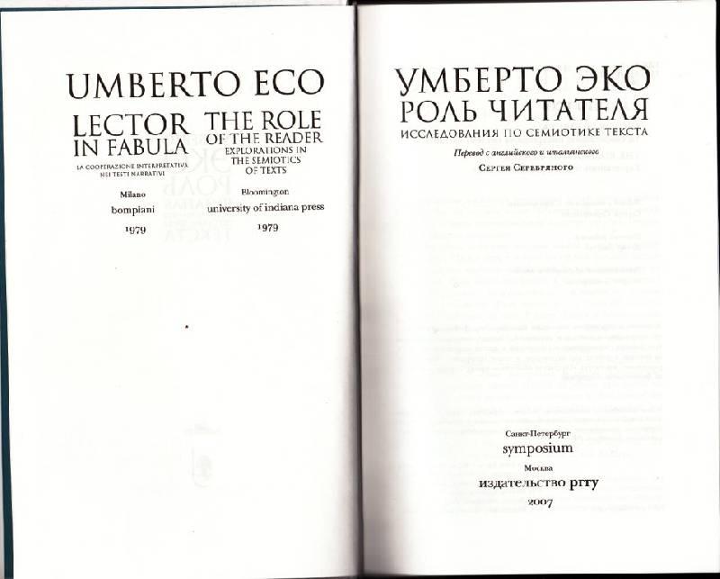 Иллюстрация 1 из 11 для Роль читателя. Исследования по семиотике текста - Умберто Эко | Лабиринт - книги. Источник: Nikki_Hit