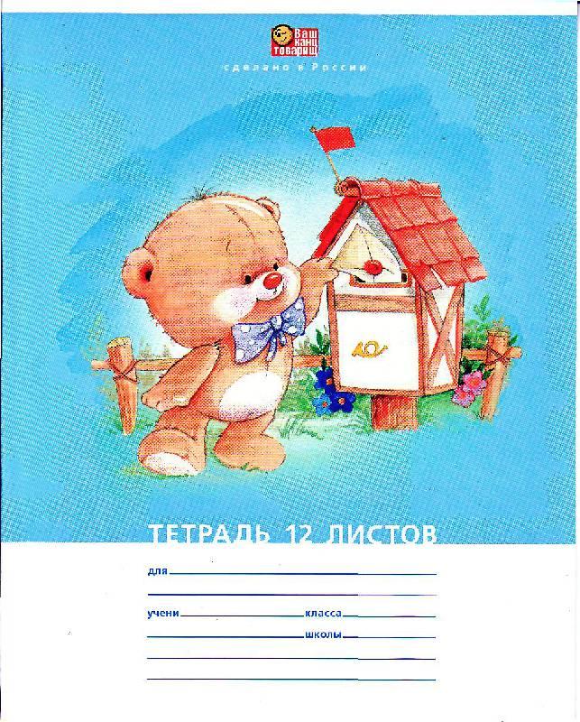 """Иллюстрация 1 из 7 для Тетрадь """"МИШКА КОСОЛАПЫЙ"""", клетка, 12 листов, А5 (12Т5С1)   Лабиринт - канцтовы. Источник: Десятник  Николай"""