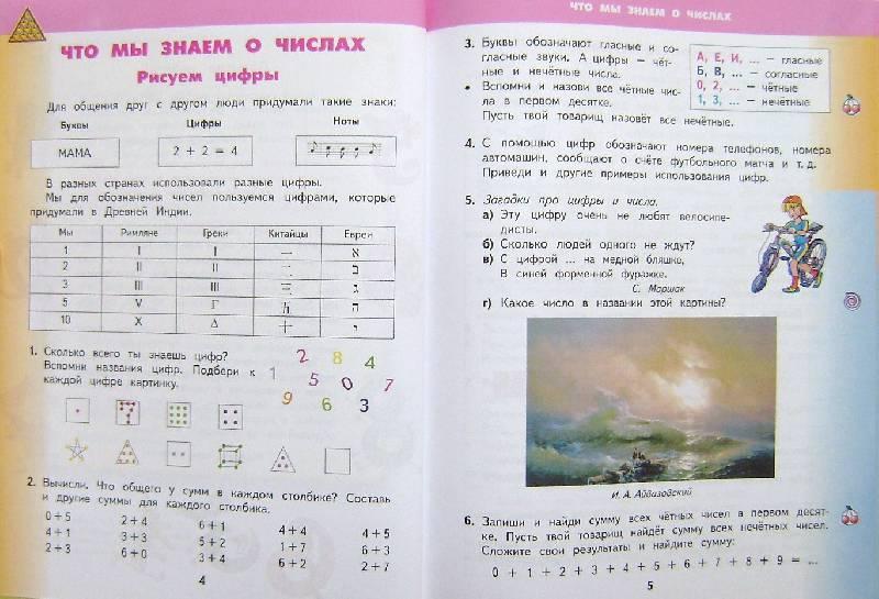 Гдз по математике 4 класс планета знаний 2 часть башмаков ответы
