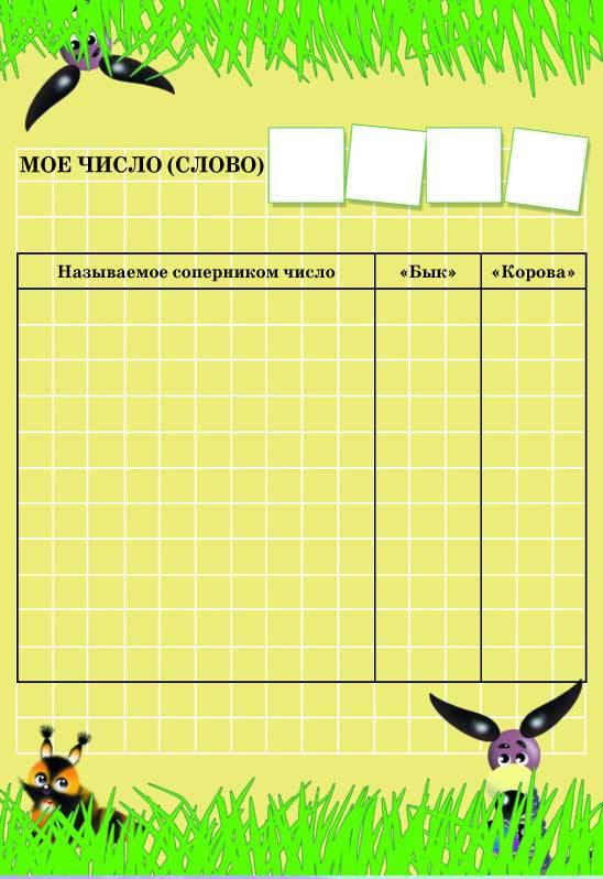 Иллюстрация 1 из 12 для Игры на бумаге. Набор развивающих карточек - Лариса Иванова   Лабиринт - игрушки. Источник: mif