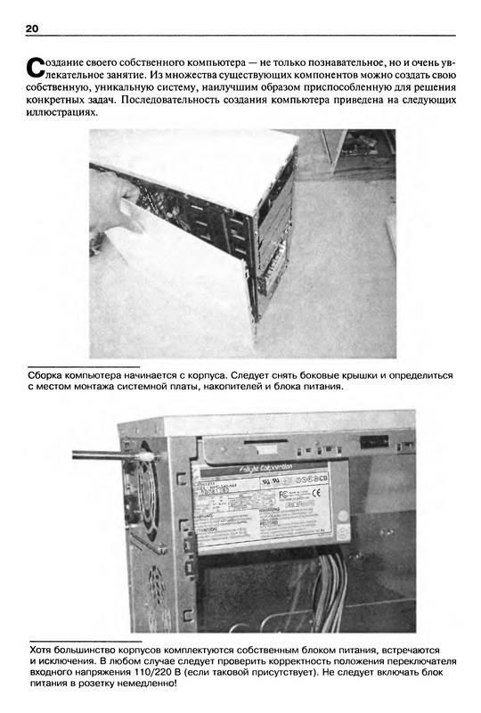 Иллюстрация 1 из 8 для Устройство и ремонт ПК. Аппаратная платформа и основные компоненты - Стивен Бигелоу | Лабиринт - книги. Источник: Ялина