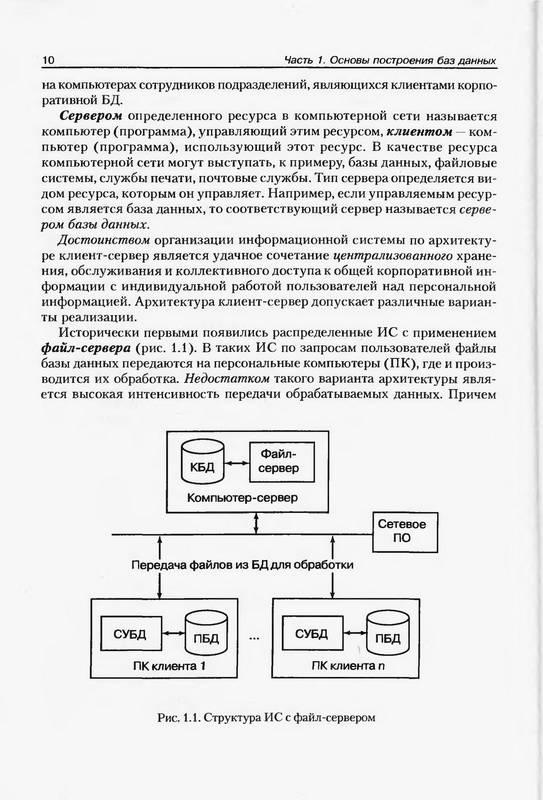 Иллюстрация 1 из 5 для Базы данных: Учебник для высших учебных заведений - Хомоненко, Мальцев, Цыганов | Лабиринт - книги. Источник: Ялина