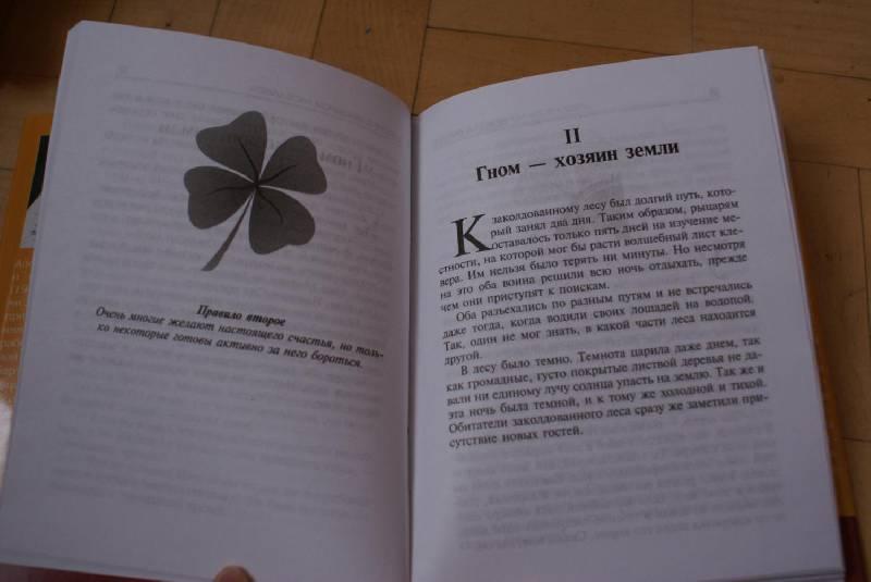 Иллюстрация 1 из 3 для Формула счастья - Ровира, Триас | Лабиринт - книги. Источник: Ольга Е.