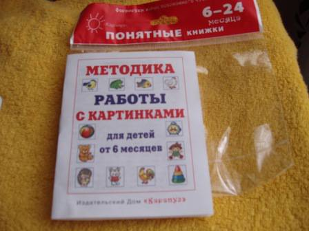"""Иллюстрация 7 к книге  """"Р-Р-Р-Р-Р-Р! (для детей до 2 лет + методичка) """", фотография, изображение, картинка."""
