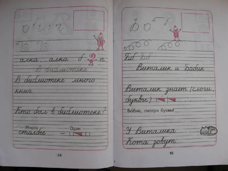 Горецкий Русская Азбука