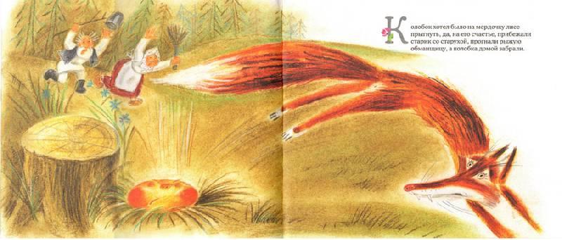 Иллюстрация 6 из 13 для Колобок | Лабиринт - книги. Источник: sobaka