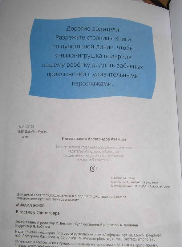 http://img.labirint.ru/images/comments_pic/1112/03labkuv61300713979.jpg
