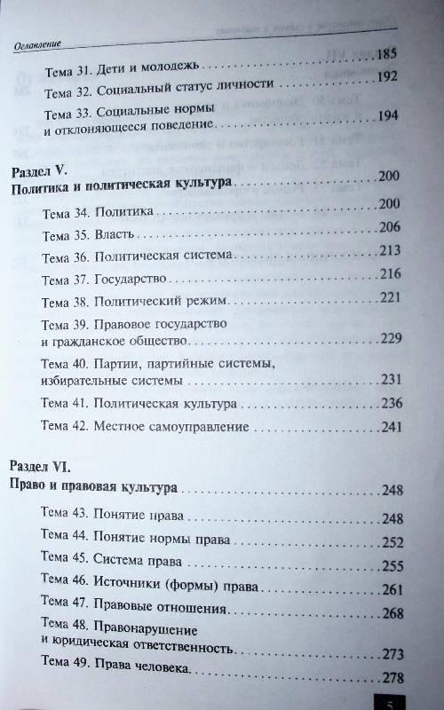 """Иллюстрация 5 к книге  """"Обществознание в схемах и таблицах """", фотография, изображение, картинка."""